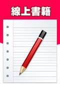 閩南語學習網站